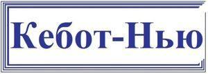 Стоматология Киева Кебот-Нью логотип