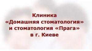 Стоматология Киева Домашняя стоматология логотип