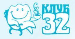 Стоматология Киева Клуб 32 логотип