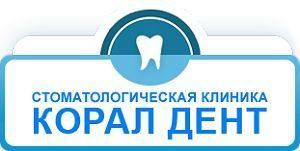Стоматология Киева Корал Дент логотип