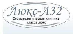 Стоматология Киева Люкс-А32 логотип