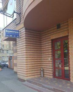Стоматология Киева Борменталь фотография