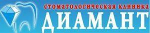 Стоматология Киева Диамант логотип