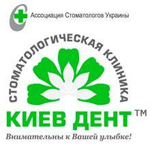 Стоматология Киева Киев Дент логотип