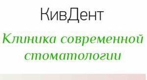 Стоматология Киева КивДент логотип