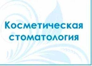 Стоматология Киева Косметическая стоматология логотип