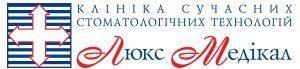 Стоматология Киева Люкс Медикал логотип
