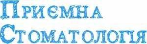 Стоматология Киева Приємна стоматологія логотип