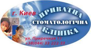 Стоматология Киева Приватна Стоматологічна Клініка логотип