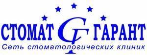 Стоматология Киева Стоматгарант логотип