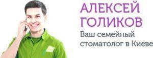 Стоматология Киева Семейный стоматолог Алексей Голиков логотип