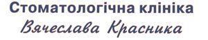 Стоматология Киева клиника Вячеслава Красника логотип