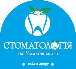 Стоматология Киева на Маяковского логотип
