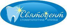 Стоматология Киева Святодент логотип