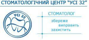 Стоматология Киева Усі 32 логотип