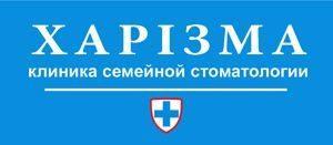 Стоматология Киева Харизма логотип