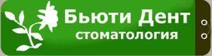 Стоматология Киева Бьюти Дент логотип