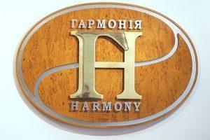 Стоматология Киева Гармония логотип