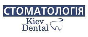 Стоматология Киева KievDental логотип