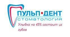 Стоматология Киева Пульп-дент логотип