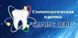 Стоматология Киева Сириус Дент логотип
