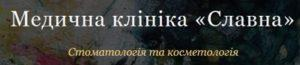 Стоматология киева Славна логотип