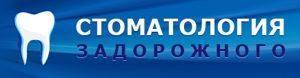 Стоматология Задорожного в Киеве логотип